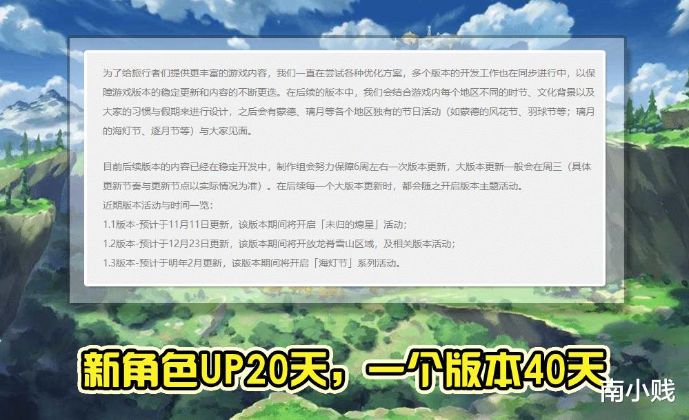 《【煜星在线注册】原神:1.2到1.3版本更新计划,新角色UP顺序提前知,又该存原石了》