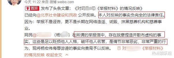 韩红截留3亿善款?被指抹黑后韩红遭实名举报,官方开启调查