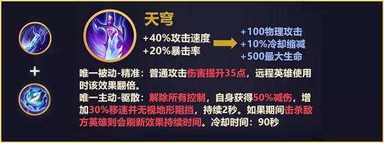 《【煜星手机版登录】王者荣耀策划改动2.0装备改动ing》
