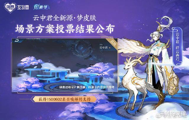 《【煜星h5登录】云中君纤云弄巧原设计被改动,四个细节让玩家感动,天美太用心了》