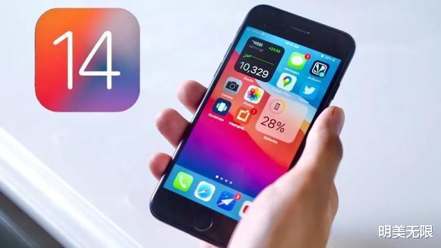 iOS 14这一改变,史无前例!