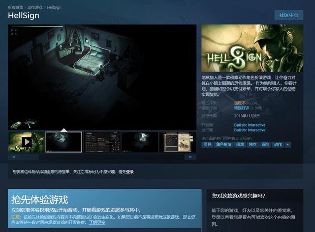 766火线魔盒官方_《地狱猎人》Steam新史低促销 目前仅售33元