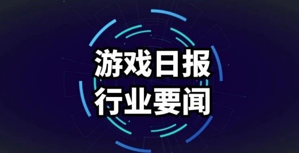 游戏日报232期:LOL手游宣布公测计划;腾讯游戏垄断iOS畅销前三插图