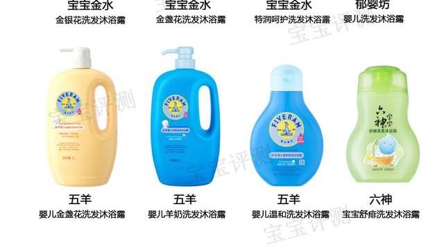 48款宝宝洗发沐浴露评测(上):44款含有需注意的成分。
