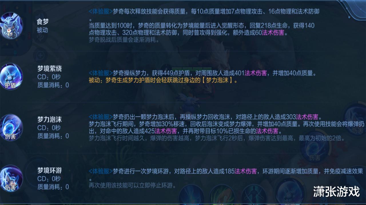 《【煜星测速登录】王者荣耀潇张:梦奇重做成T0级中单?它在S22赛季或将大放异彩!》