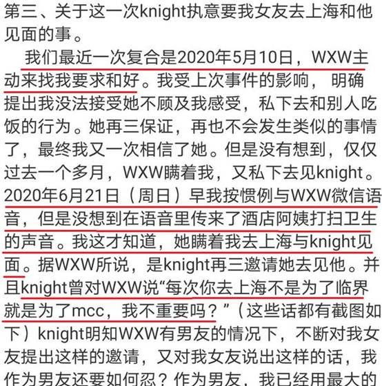 《【煜星娱乐公司】左手事件女主角发文,表明全是自己的错,水友:被公关了?》