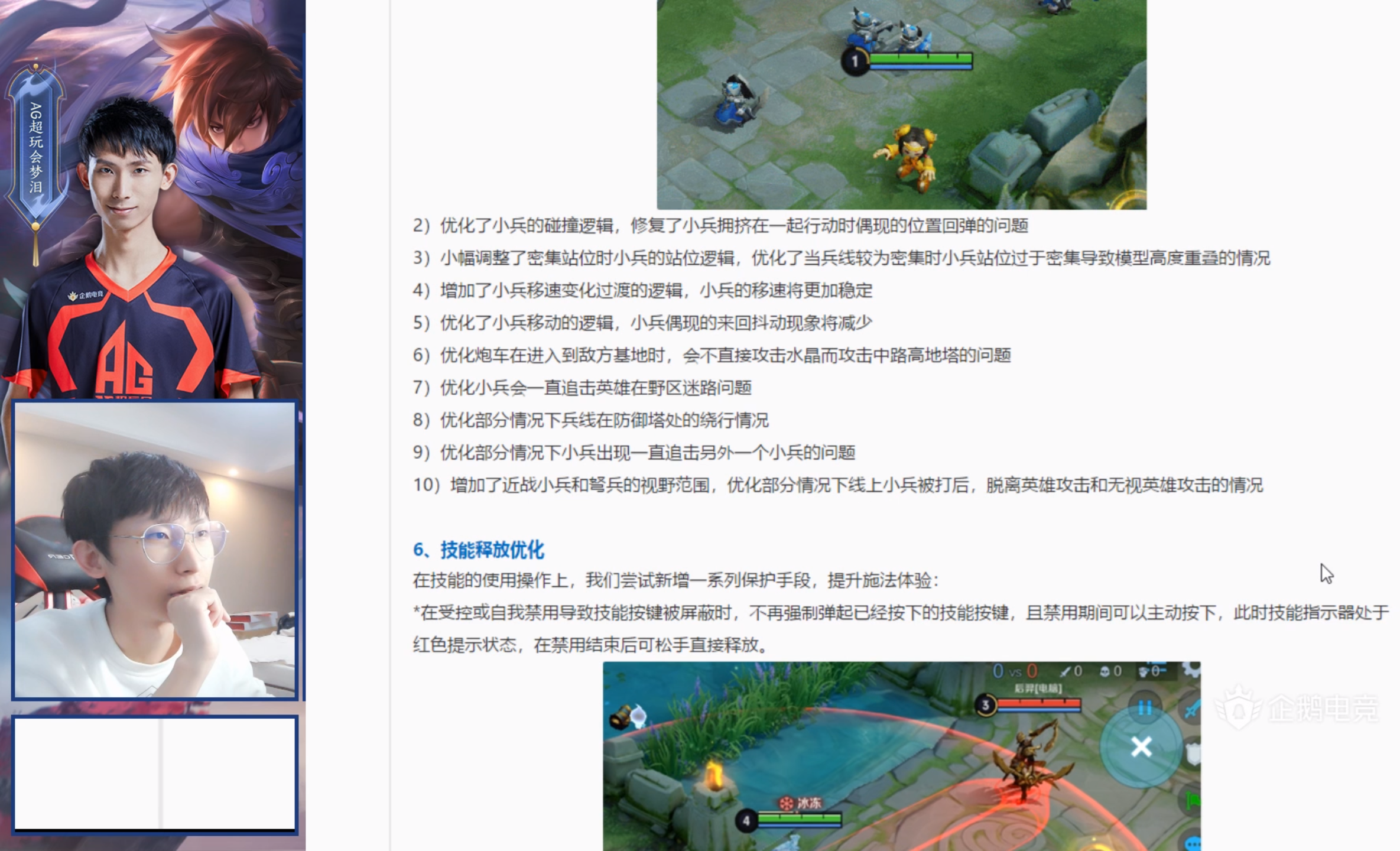 《【煜星平台手机版登陆】王者荣耀:AG梦泪对全新版本进行讲解,这一次的改动幅度很大!》
