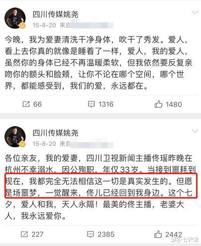 """2015年,主持人佟瑶在河边""""方便""""溺水而亡,哭到昏厥的丈夫今怎样"""