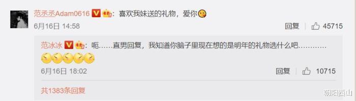 范丞丞承认范冰冰不是自己姐姐,发文更改昵称,言外之意都是看点