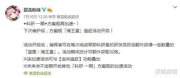 碧蓝航线新福利活动预告 海王星 每日推荐  第1张