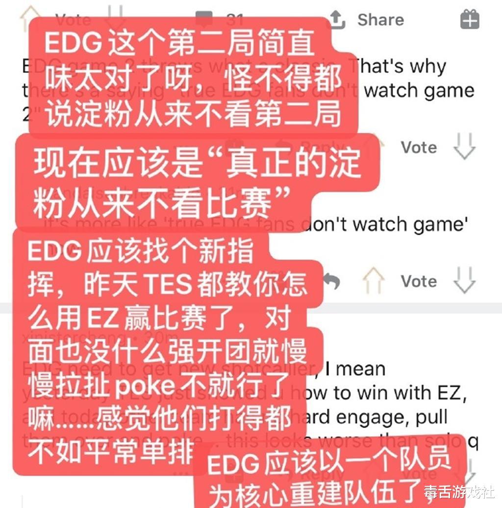 EDG的脸丢到海外了,外网热议这比被SKT翻盘还离谱,有钻二水平吗 英雄联盟 skt lpl edg战队 单机资讯  第4张