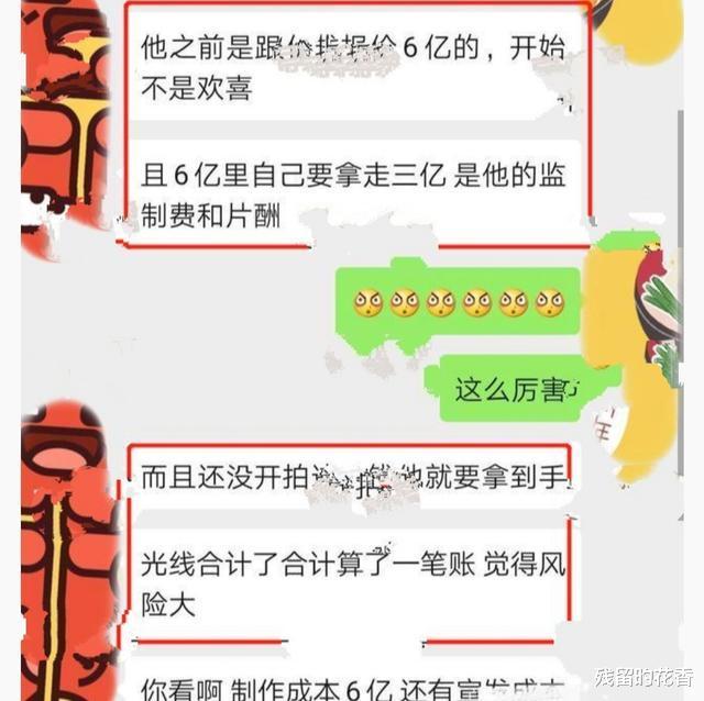天价片酬风波再起?曝徐峥拍《囧妈》要价六亿,自言票房保底24亿人民币!