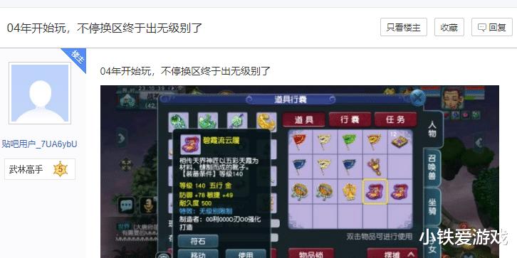 《【煜星在线登陆注册】梦幻西游:无法超越的梦幻第一人!欠3万亿游戏币,账号直接扔掉》
