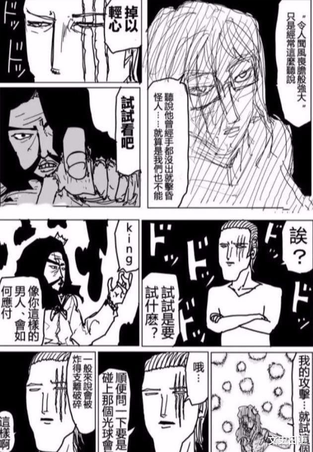 《【煜星娱乐集团】king:一拳超人中真正的隐藏王者,拥有比帝王引擎强大百倍的大招》
