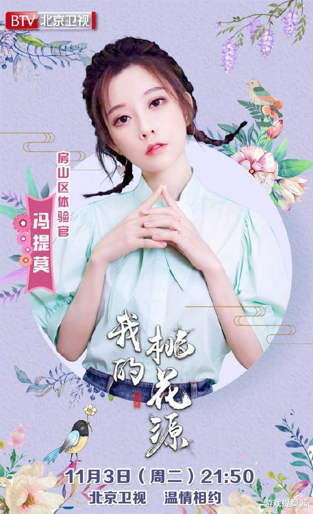 恋足网站_冯提莫受邀参加《我的桃花源》,新生代流量小花位置早已确定