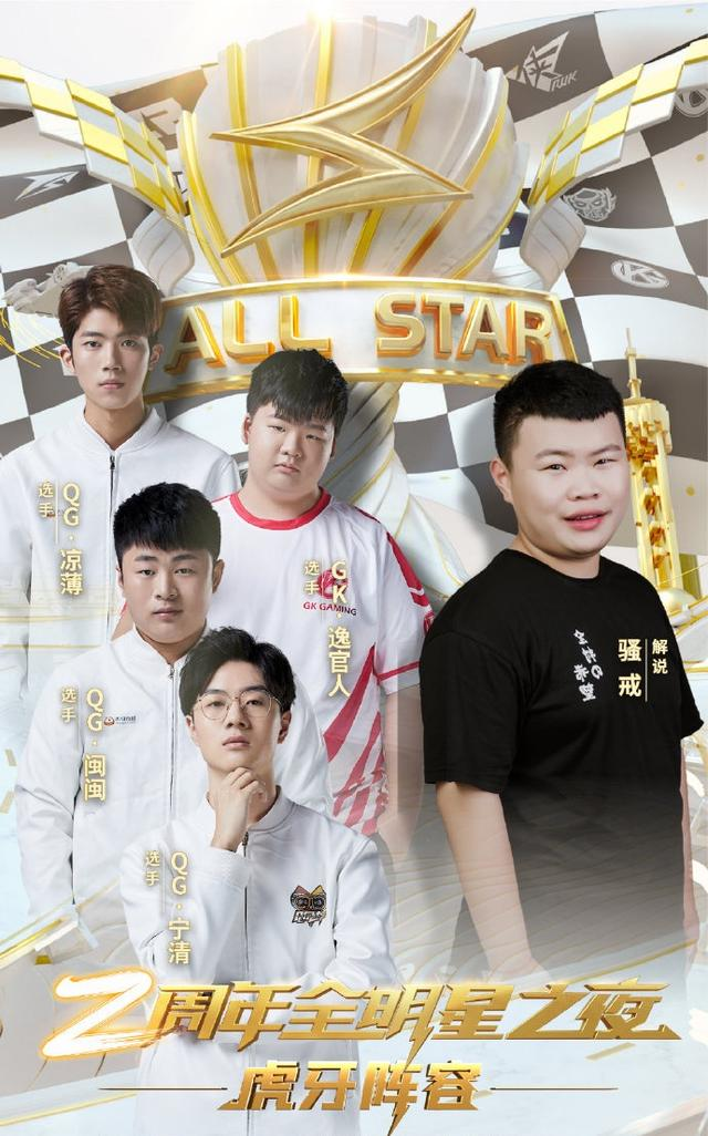 QQ飛車全明星之夜看點:虎牙簽約戰隊QG選手有望奪得常規賽MVP!