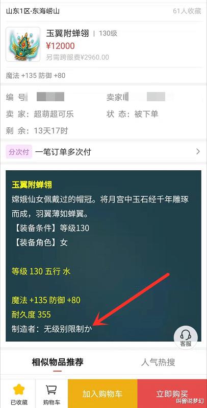 《【煜星娱乐平台怎么注册】梦幻西游:长安城第一无级别要价98万被嘲讽,黄鹤楼主播团灭》