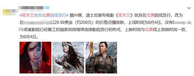 国际大片《花木兰》改网播!刘亦菲新剧跌份,票价300九成人不看