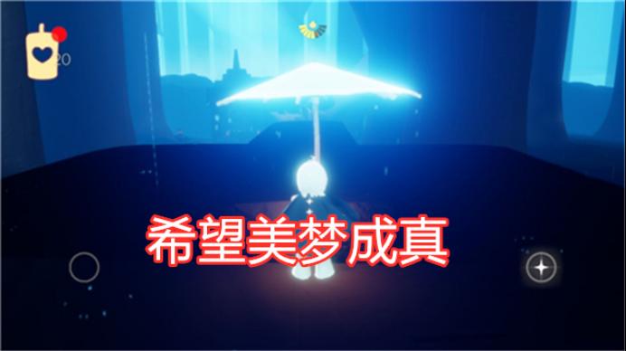 仙剑奇侠传3的主题曲_光遇:做梦都想复刻雨伞?玩家梦境被大众支持,希望是预言家-第2张图片-游戏摸鱼怪