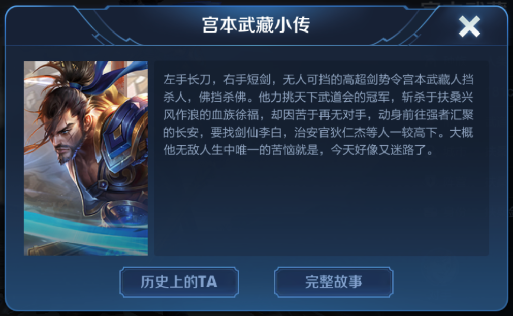 《【煜星平台登录入口】王者荣耀:宫本(超级小兵)的背景故事》