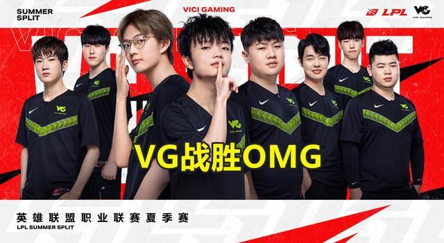 《【煜星娱乐主管】VG让2追1战胜OMG,米勒激动到爆粗口,粉丝:老师工资不保!》
