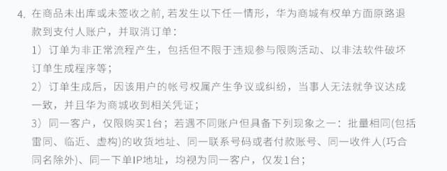 """网传华为启动""""限购""""举措,开始出手打击黄牛""""炒作价格""""行为 好物评测 第2张"""