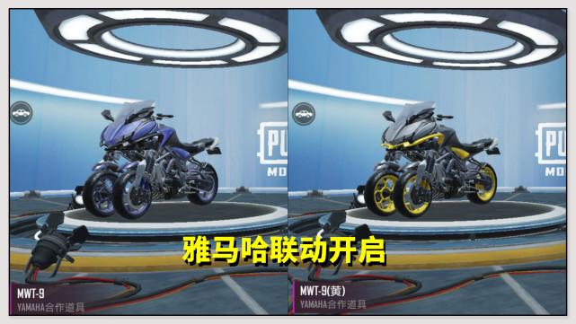 吃鸡:雅马哈联动开启,两款摩托车风格奇葩,能超越梦幻火箭吗? 火箭 摩托车 端游热点  第4张