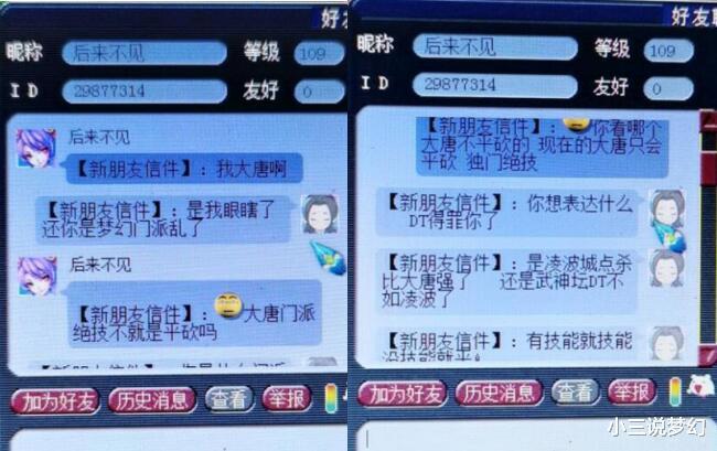 《【煜星代理注册】梦幻西游:端游老哥又在忽悠手游新手了,说狐不归是新门派的师傅》