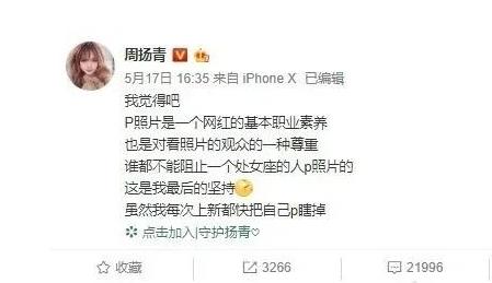 手撕罗志祥29天后,周扬青终于露出了真面目