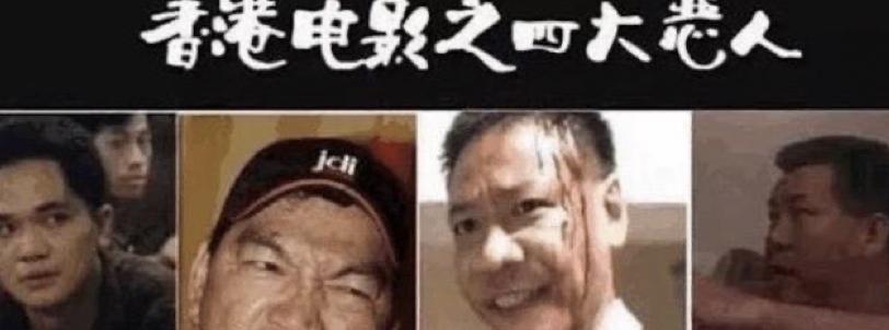 """蝴蝶雷_香港影坛""""四大恶人""""已去世3位,只剩下王祖蓝""""老爸""""依然健在"""