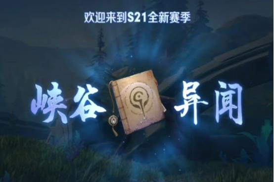 诛仙升级经验表_王者S21更新预告,风暴龙王获优化,走地鸡成最大赢家