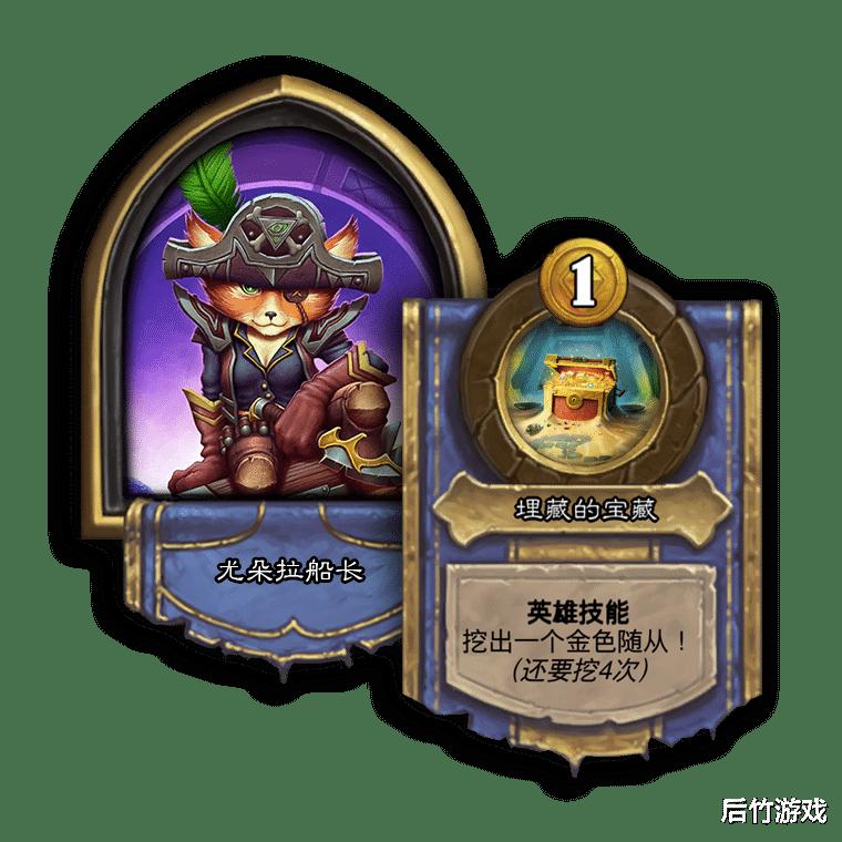 酒馆战棋:被低估的尤朵拉船长,给个光牙这把又吃了!