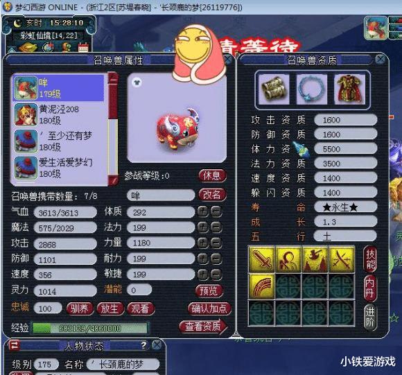 梦幻西游:老王追忆远古最强服战神兽,可1刀秒人,比赤焰兽还强插图(1)