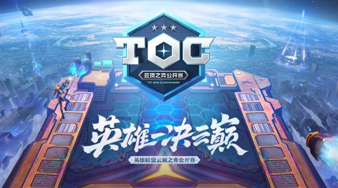 《【煜星娱乐登录注册平台】TOC云顶之奕公开赛,决战云顶之巅。云顶上分套路详解》