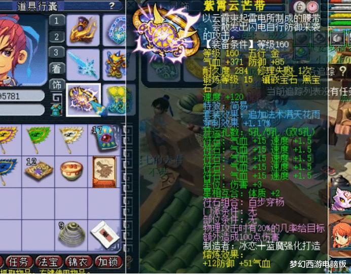 梦幻西游:159级玩家展示,让你认识不一样的大唐官府!插图(2)