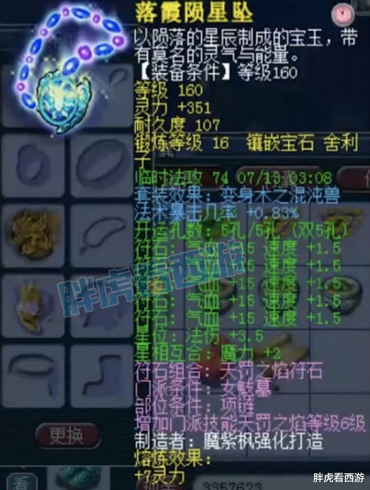梦幻西游:辉总8月离开水泊梁山,16+11女魃墓加盟明秀园!  每日推荐  第3张