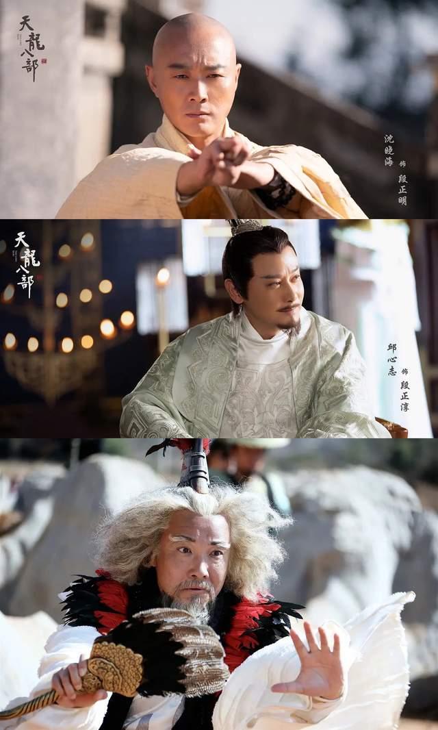 新《天龙八部》将接档《鹿鼎记》播出:乔峰不霸气,段誉带耳钉插图20