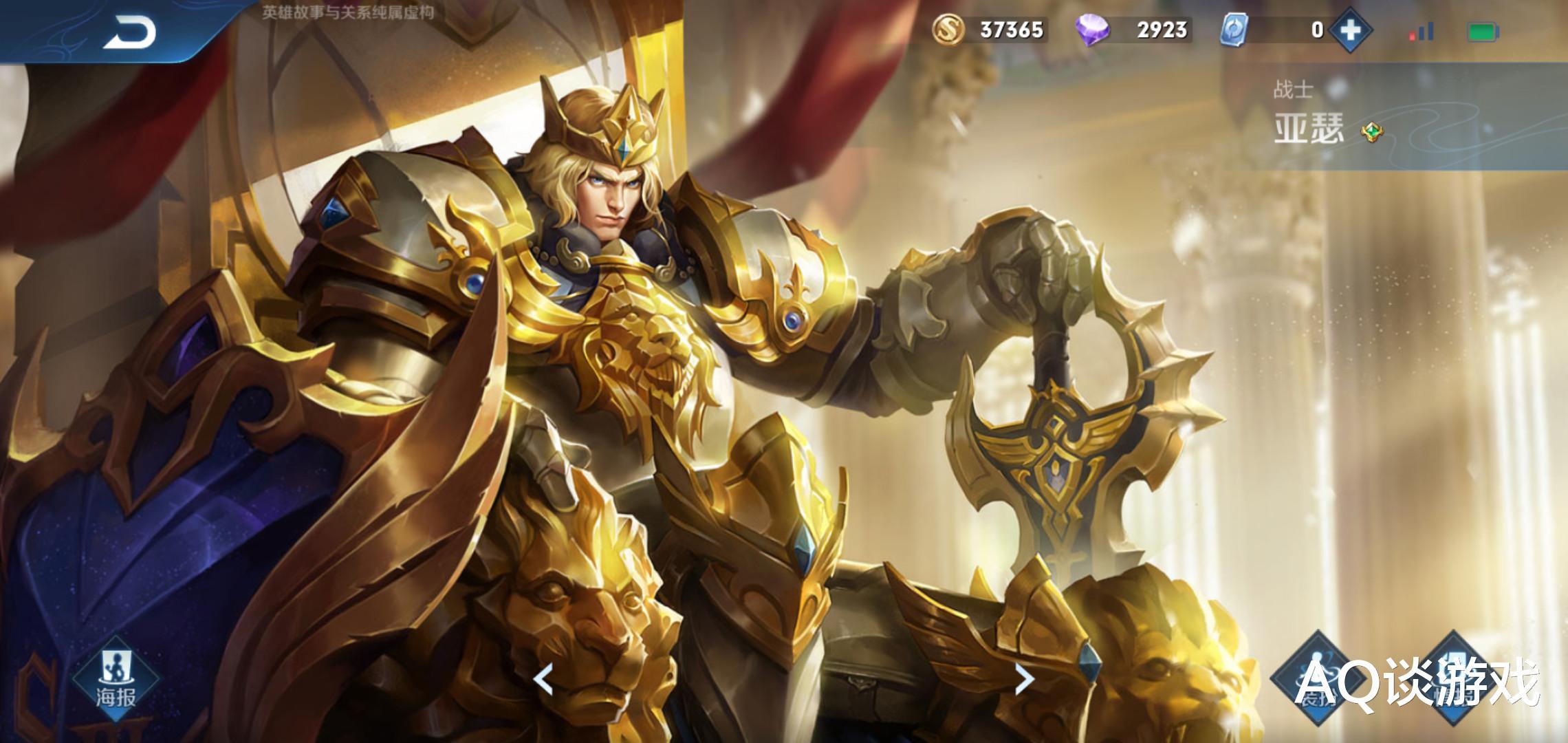 王者荣耀:狮心王返场事件真相大白,玩家开心笑了 狮心王 王者荣耀 手游热点  第1张