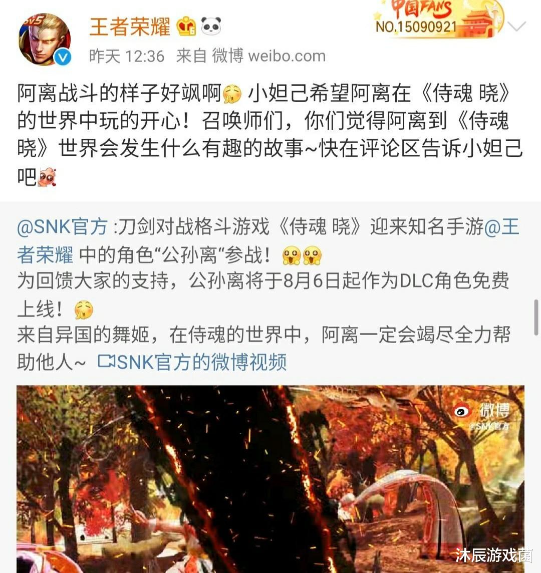 《【煜星娱乐手机版登录】王者荣耀与SNK联动引争议:侍魂晓说日语,公孙离不配说汉语?》