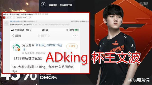 《【煜星娱乐官方登录平台】BLG被TES当弟弟来打,阿水成杯王之王:我不是EZking,我是ADking》