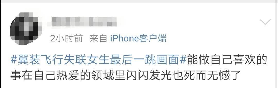 24岁的翼装女生,26岁的吴永宁,富养的女孩花钱娱乐,寒门的孝子为钱卖命