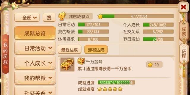 最新蜀门私服_梦幻手游:不转金依靠烹饪三药,玩家用两年时间,积攒1000W金币
