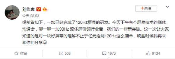 一加8Pro配置确定,除了骁龙865,刘作虎还官宣2大卖点