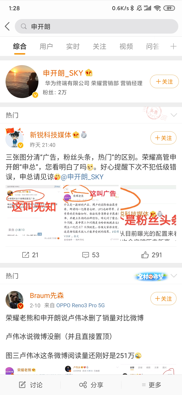 荣耀副总裁和营销经理在微博侮辱网友智商,哈哈