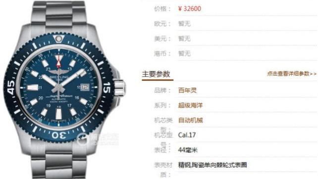 GF厂复刻表百年灵超级海洋系列Y1739316|C959|162A腕表