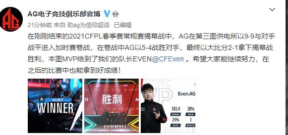 《【煜星平台注册网址】揭幕战就完成1V5,AG迎来开门红,网友:这就是冠军突破嘉玮》