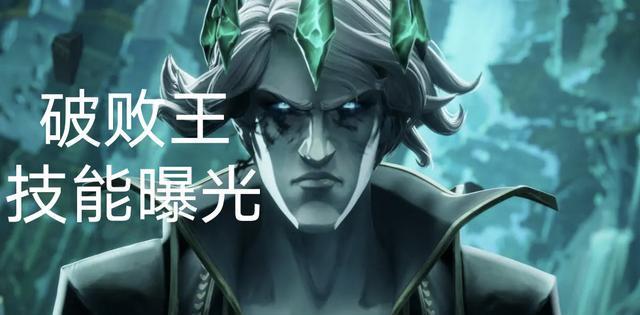 联盟新英雄破败王技能介绍:能偷敌方技能,并且强行占领英雄身体