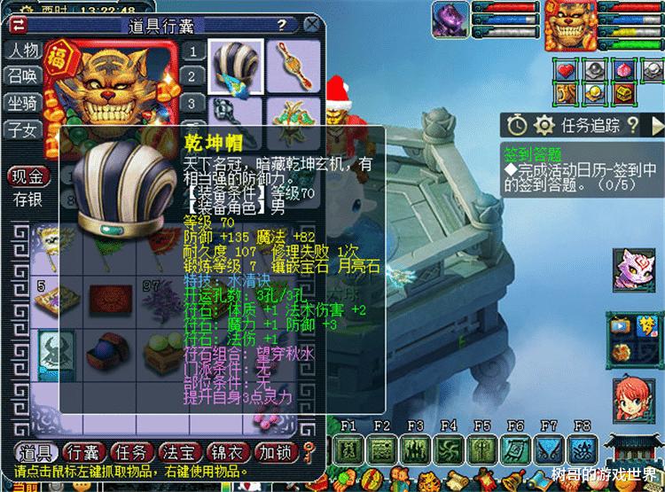 梦幻西游:09魔王分享装备搭配技巧,较低成本,就能突破1500法伤插图(6)