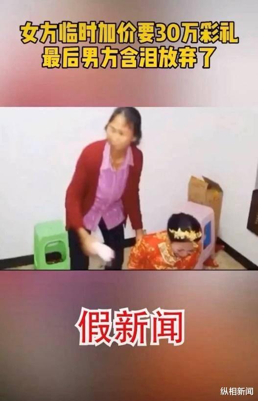 """""""女方临时加价要30万彩礼""""视频系谣传,原编辑:或采取法律手段"""