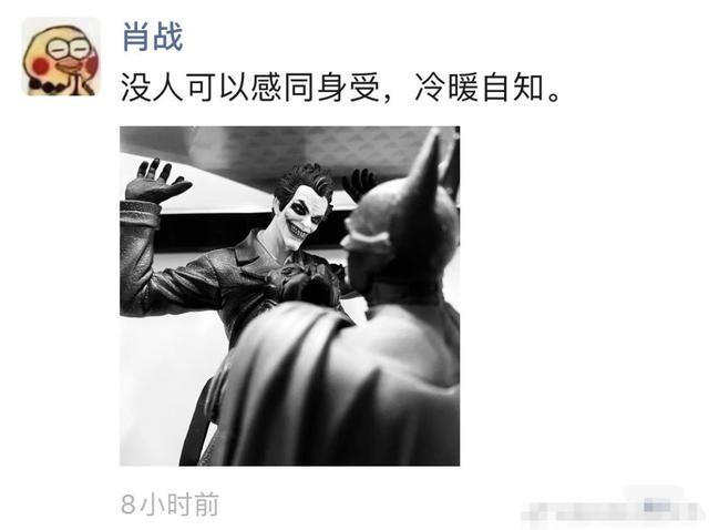 肖战朋友圈疑曝光,发文谈近况:没人可以感同身受,冷暖自知